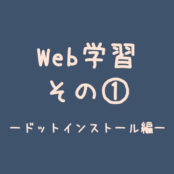 web学習1