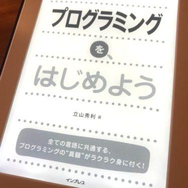 programming_start