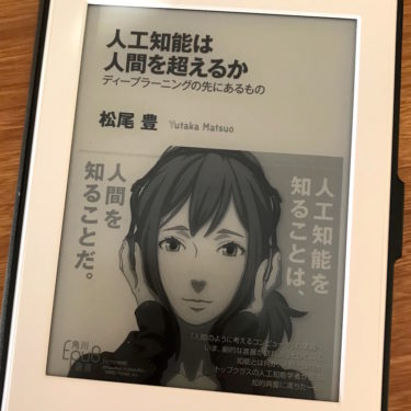 AIについて正しい知識を学ぶ本「人工知能は人間を超えられるか」