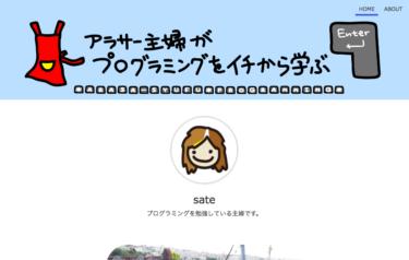 HTMLの勉強④ Webサイト開発の流れ 自分で初めてwebサイトを作ってみた