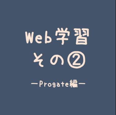 プログラミングのWeb学習サイト② Progate