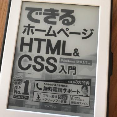 できるHTML