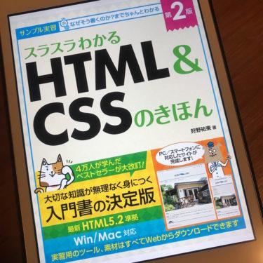 HTMLとCSSを初心者でもサクッと理解できる本「スラスラわかるHTML&CSSのきほん 第2版」