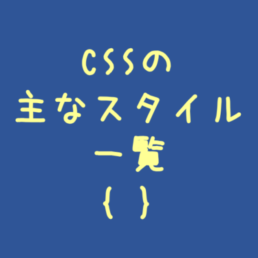 css_style